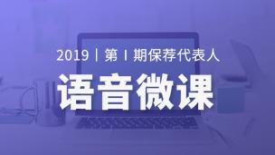 2019年Ⅰ期保荐代表人语音微课(学员专用)
