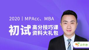 2020年小钉咖MPAcc、MBA初试高分技巧课程+资料