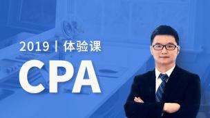 2019年CPA体验课