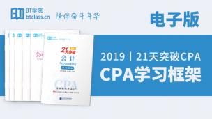 2019年CPA六科框架(电子版)