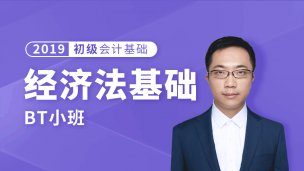 【赠课】2019年初级经济法课程