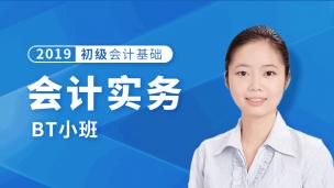 【赠课】2019年初级会计实务课程