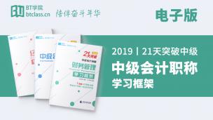 2019中级会计职称3科框架(电子版)