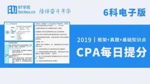2019年CPA每日提分
