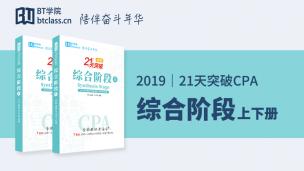 2019年注会综合教材