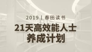 春田读书|21天高效能人士养成计划