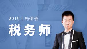 2019税务师先修班(学员专用)
