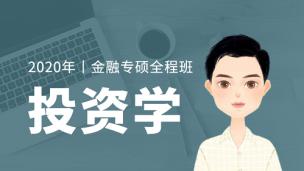 2020考研金融专硕431全程保过班(投资学)