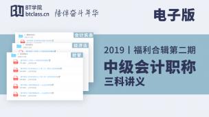 2019年中级会计电子讲义(三科)