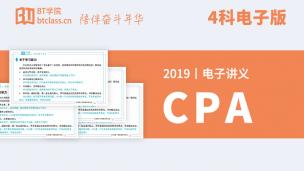 2019年CPA电子讲义(四科)