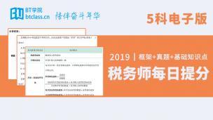 2019税务师每日提分(5科)