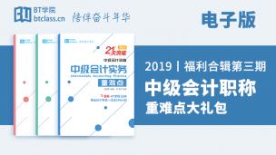2019年中级会计职称重难点(3科电子版)