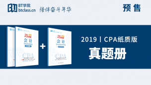2019CPA真题册3科(纸质版)(会审税)