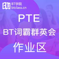 BT PTE词霸群英会 第一期 作业区