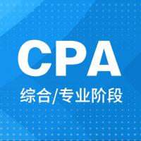 CPA(专业阶段/综合阶段)
