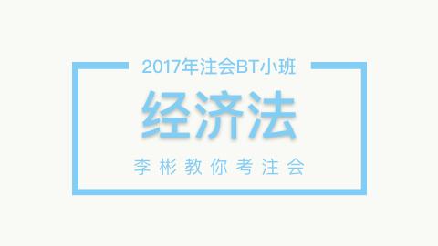 2017年注会《经济法》BT小班
