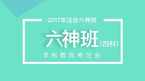 2017年注会BT六神班四科