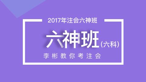 2017年注会BT六神班六科