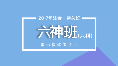 2017年注会BT六神2年通过班六科
