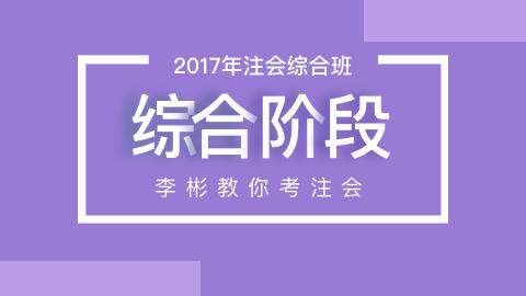 2017年注会综合阶段BT小班