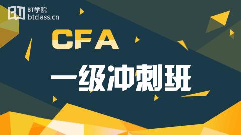 CFA一级考前冲刺班