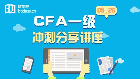 CFA一级冲刺讲座