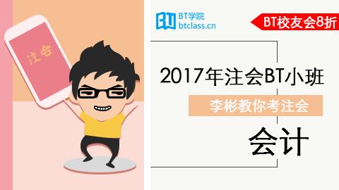 2017年注会《会计》BT小班