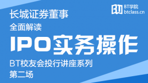 11.18【投行讲座】IPO实务操作第二场